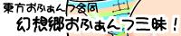 東方おふぁんつ合同誌 幻想郷おふぁんつ三昧!